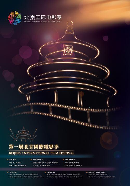 北京国际电影节海报迎来审美考验 这次在线吗?