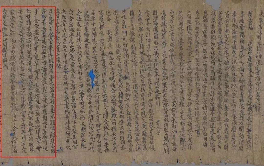 ▲敦煌古卷的手抄诗《惜罇空》✨原文