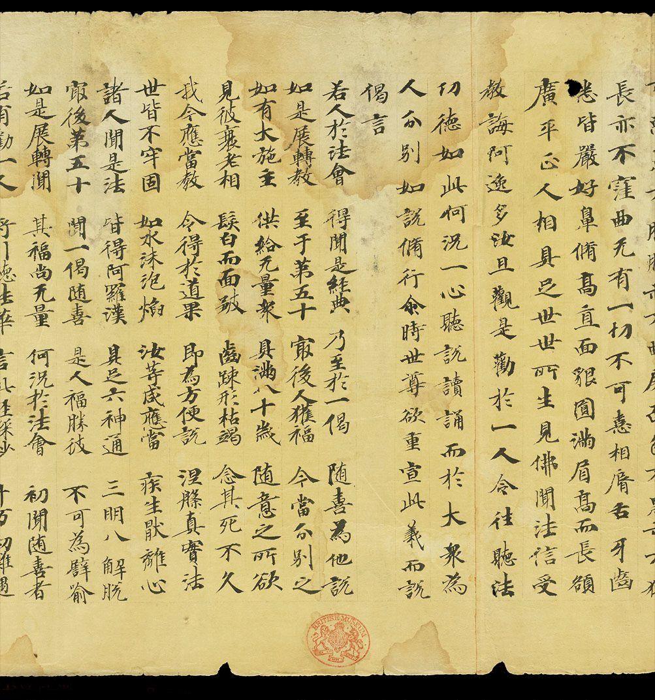 ▲敦煌文书本《法华经》✨ 藏于大英博物馆